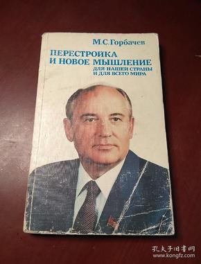 改革与新思维  俄文原版