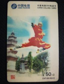 中国电信300电话卡  ¥50+2  少林寺(4一2)