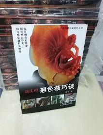 中国玉雕名家技巧丛书:刘庆峰翘色技巧谈