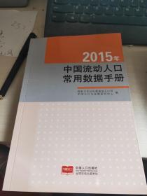 2015年中国流动人口常用数据手册