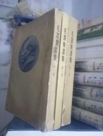 毛泽东选集(1.2.3)全部北京一版一印