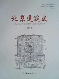 北京建筑史