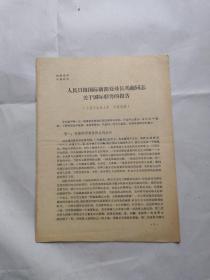 32632《人民日报国际新闻处处长冯彪同志关于国际形势的报告》