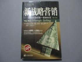 新战略营销:实现成功的惟一营销体系(第二版)