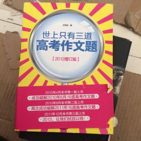 世上只有三道高考作文题(2012增订版)