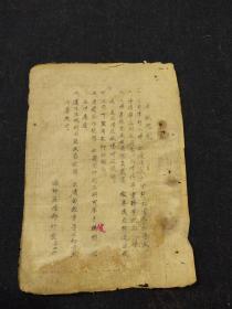 50年代蓝墨油印本--考试规则--温州师范学校函授部编印--温州乡土教育文献.