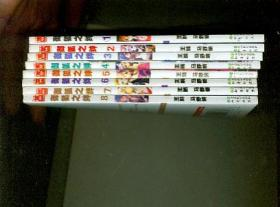 知音漫客丛书・奇幻穿越系列 :御狐之绊 1-8 八册合售