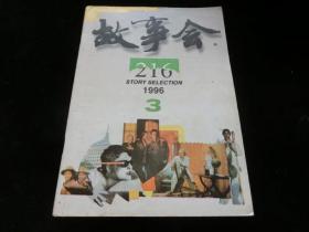 故事会1996年第3期.