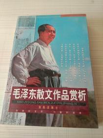 毛泽东散文作品赏析。