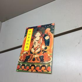 中阴身自救法   【  多图拍摄 看图下单】
