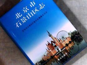 北京市石景山区志 精装品相好