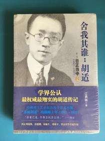 舍我其谁:胡适(第二部):日正当中,1917—1927