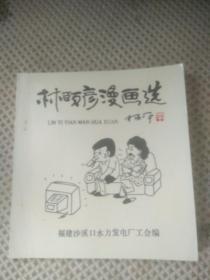 林颐彦漫画选