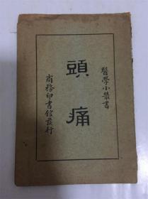 医学小丛书:头痛/森繁吉著,苏仪贞译(1939年印刷)