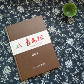 长安报 合订本(2014年1月至6月)