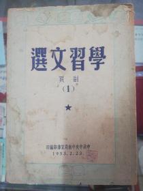 【书籍】1953年版:学习文选  副页(1)【苏联的四个五年计划】【苏联的新五年计划是怎样的】
