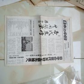1985年《日本与中国》新春特集