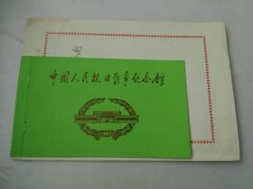 1987年 请柬 中国人民抗日战争纪念馆 中华人民共和国文化部 北京市人民政府  货号AA5