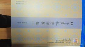 问津文库  北洋画报诗词辑录  (上下) 全新正版   一版一印