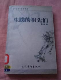 """""""華語新經典""""書庫:生蹼的祖先們"""
