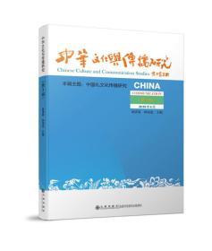 中华文化与传播研究(第三辑)
