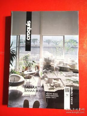 ELcroquis建筑素描:SANAA · 妹岛和世 · 西泽立卫 2011-2015