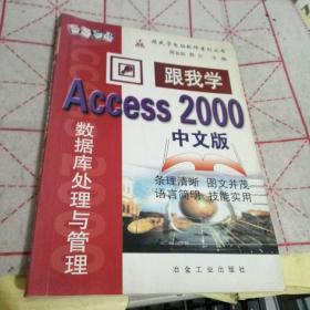 跟我学Access 2000中文版:数据库处理与管理