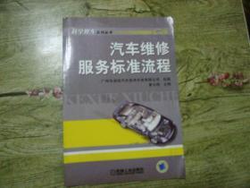 汽车维修服务标准流程(科学修车系列丛书之一,广州市凌凯汽车技术开发公司组编)