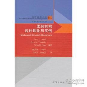 机械工程前沿著作系列·机器人科学与技术丛书:柔顺机构设计理论与实例