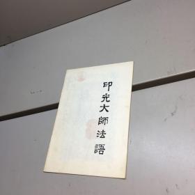 印光大师法语   北京法源寺能行长老 毛笔签赠+钤印