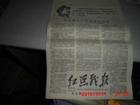 文革小报:红兵战报 (第五期)