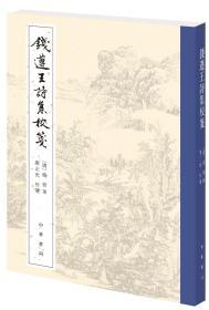 钱遵王诗集校笺(中国古典文学基本丛书)