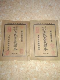 新中华教科书*《三民主义课本》*第三册+第七册  两册合售  带插图