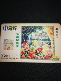 中国网通  东瀛风情画  ¥20+I