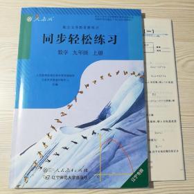 同步轻松练习数学九年级上册(辽宁专版)