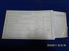 中国人民邮政老汇款单