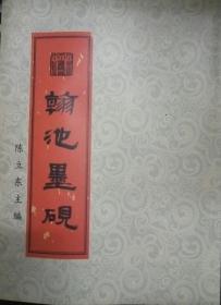 Y013 翰池墨砚-中国民间砚赏(著名收藏家陈立东砚台鉴赏专著 16开铜版彩印)