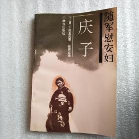 慰安妇-庆随军子(徐宪成签名本)