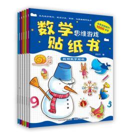 数学思维游戏贴纸书(全6册)