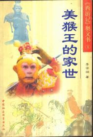 《西游记》奥义书1 美猴王的家世