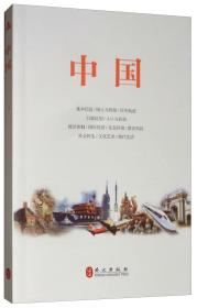中国(2017,中附光盘)
