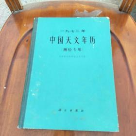 1973年中国天文年历(测绘专用,附赠一本附页)