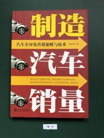 制造汽车销量:汽车差异化营销策略与技术/时代光华培训大系