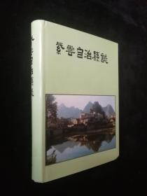 紫云自治县志