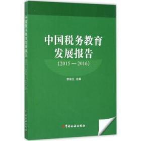 中国税务教育发展报告(2015-2016)