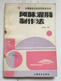 风味灌肠制作法/傅宝信