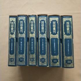 四部丛刊三编19-24 天下郡国利病书(一、二、三、四、五、六)精装 有外盒