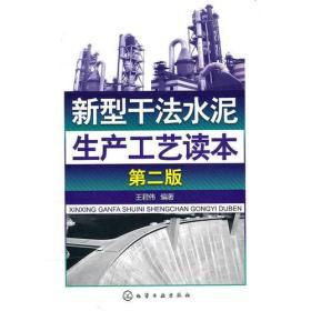 新型干法水泥生产工艺读本 王君伟 第二版 9787122095633 化学工业出版社