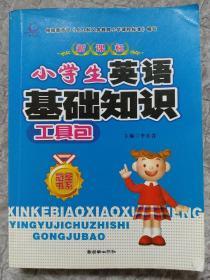 小学生英语基础知识工具包