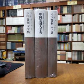 中国篆刻大字典(共3卷)